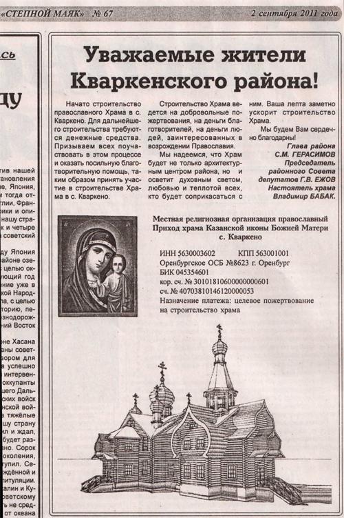 Обращение в Кваркенской районной газете