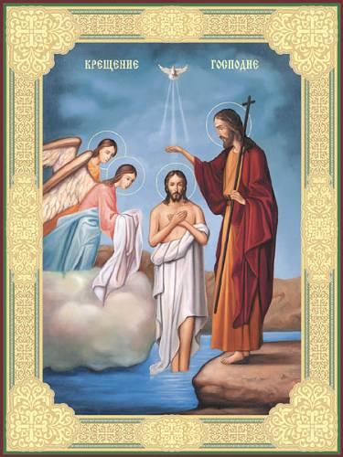 Икона Крещения Господа нашего Иисуса Христа