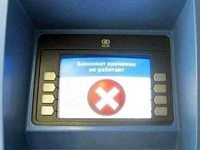 как сделать общение с банкоматом безопасным