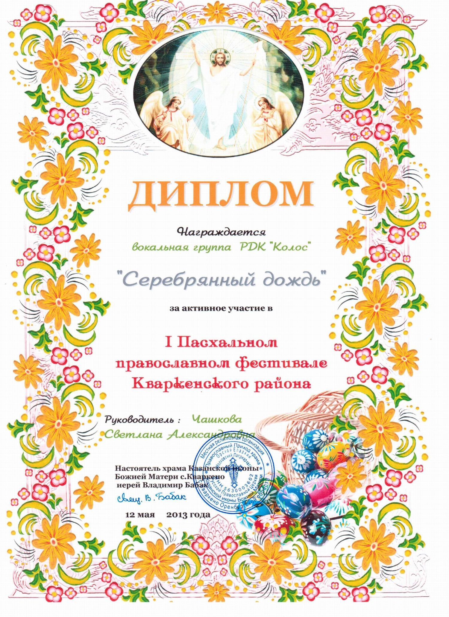 Первый Пасхальный православный фестиваль Кваркенского района