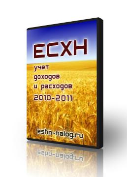 Скачать программу по ЕСХН