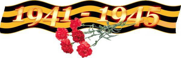 71-я годовщина начала ВОВ